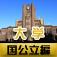 日本の大学/国公立編